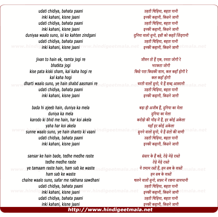 lyrics of song Udti Chidiya