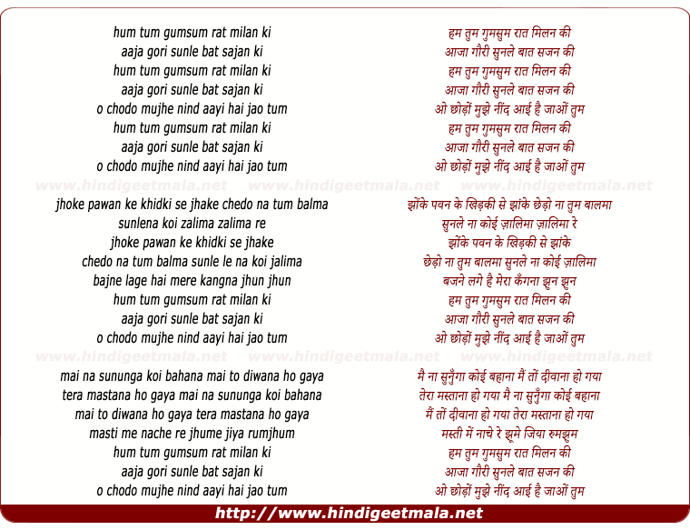 lyrics of song Hum Tum Gum Sum, Rat Milan Ki