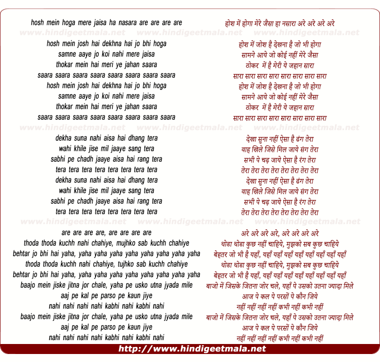 lyrics of song Sara Sara