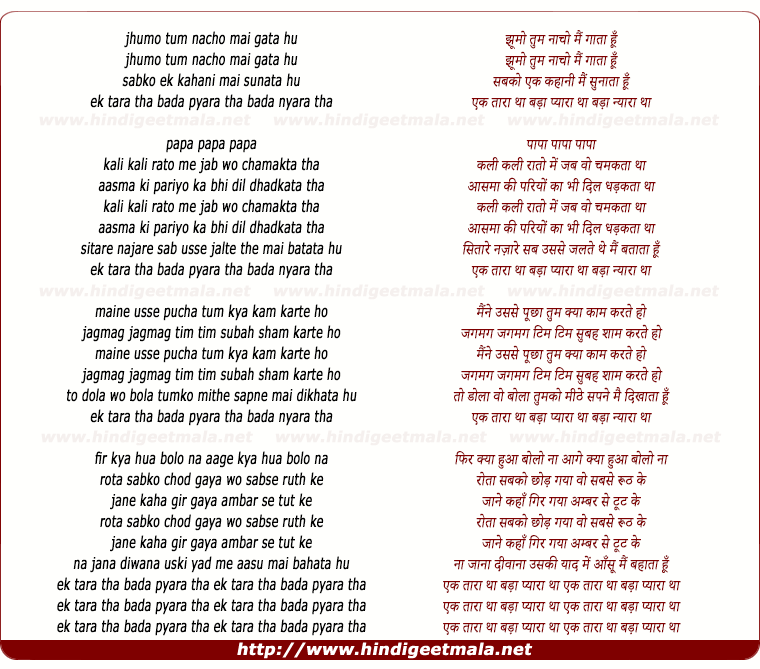 lyrics of song Jhum Tum Nacho Mai Gata Hu
