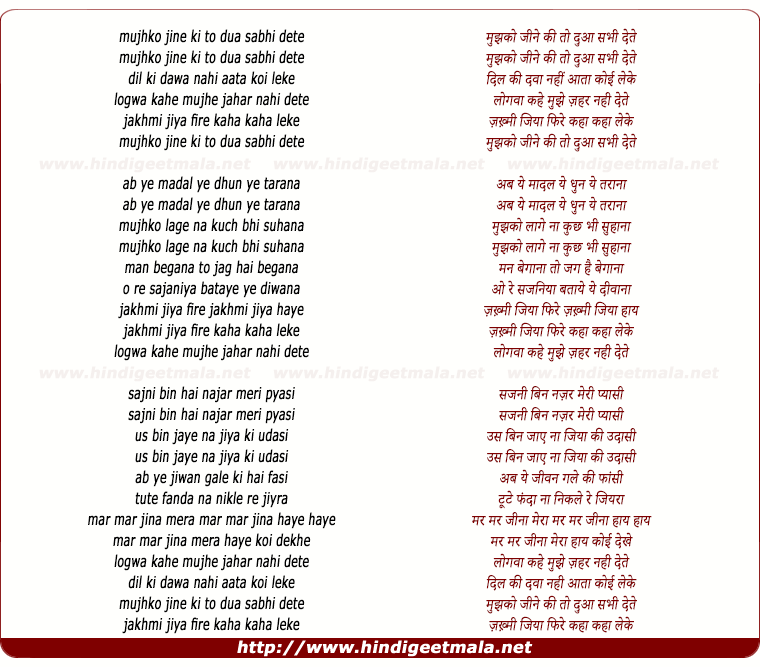 lyrics of song Mujhko Jeene Ki To Dua Sabhi Dete