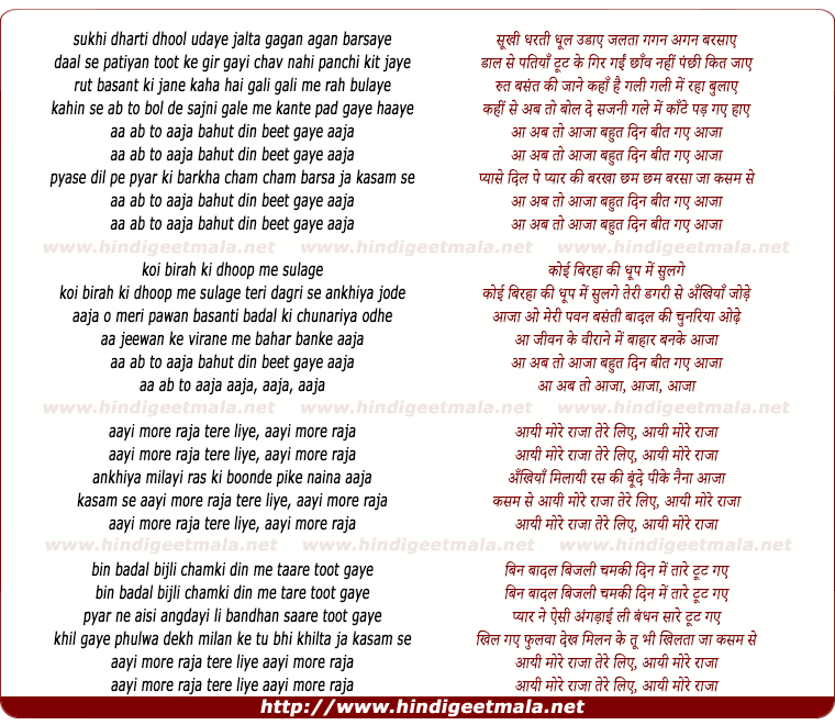 lyrics of song Sukhi Dharti Dhul Udaye Jalta Gagan Agan Barsaye