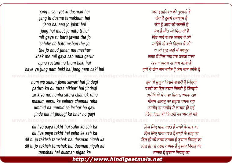 lyrics of song Jang Insaniyat Ki Dushman Hai