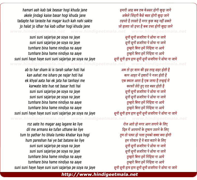 lyrics of song Tumhare Bina Hume Nindiya Na Aaye