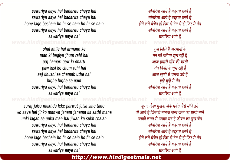 lyrics of song Sawariya Aaye Hai Badarwa Chaye Hai