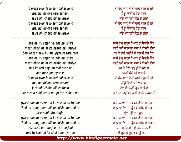 lyrics of song Lo Mera Pyaar Le Lo Sari Bahaar Le Lo