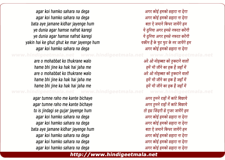 lyrics of song Agar Koi Humko Sahara Na Dega