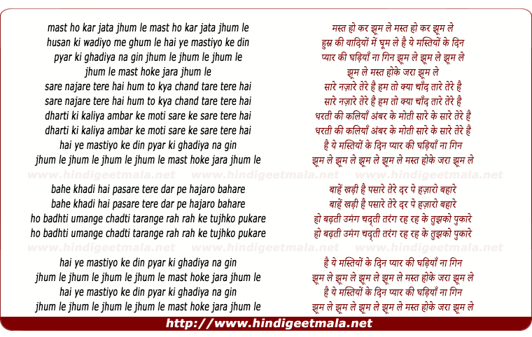 lyrics of song Mast Hokar Zara Jhum Le