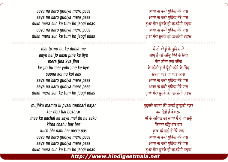 lyrics of song Aaya Na Karo Gudiya Mere Paas