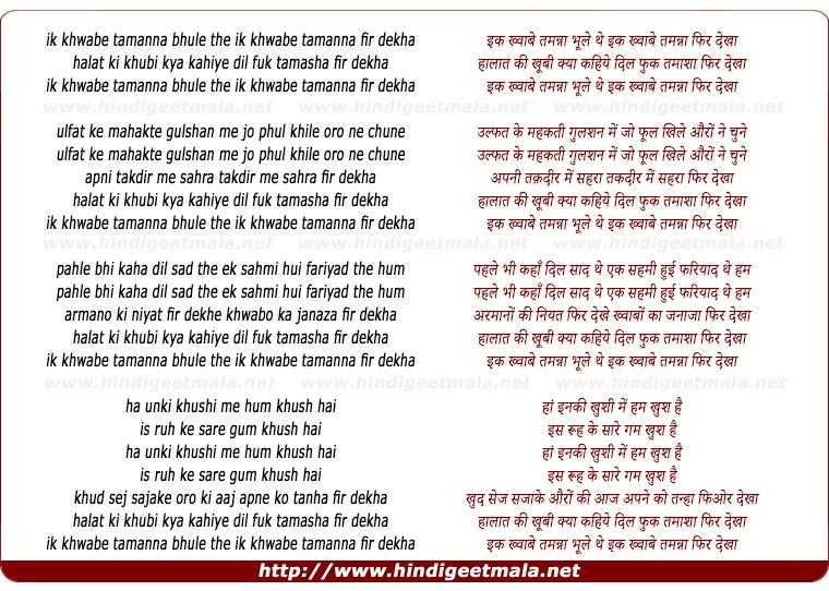 lyrics of song Ik Khwab-E- Tamannaa Bhule The
