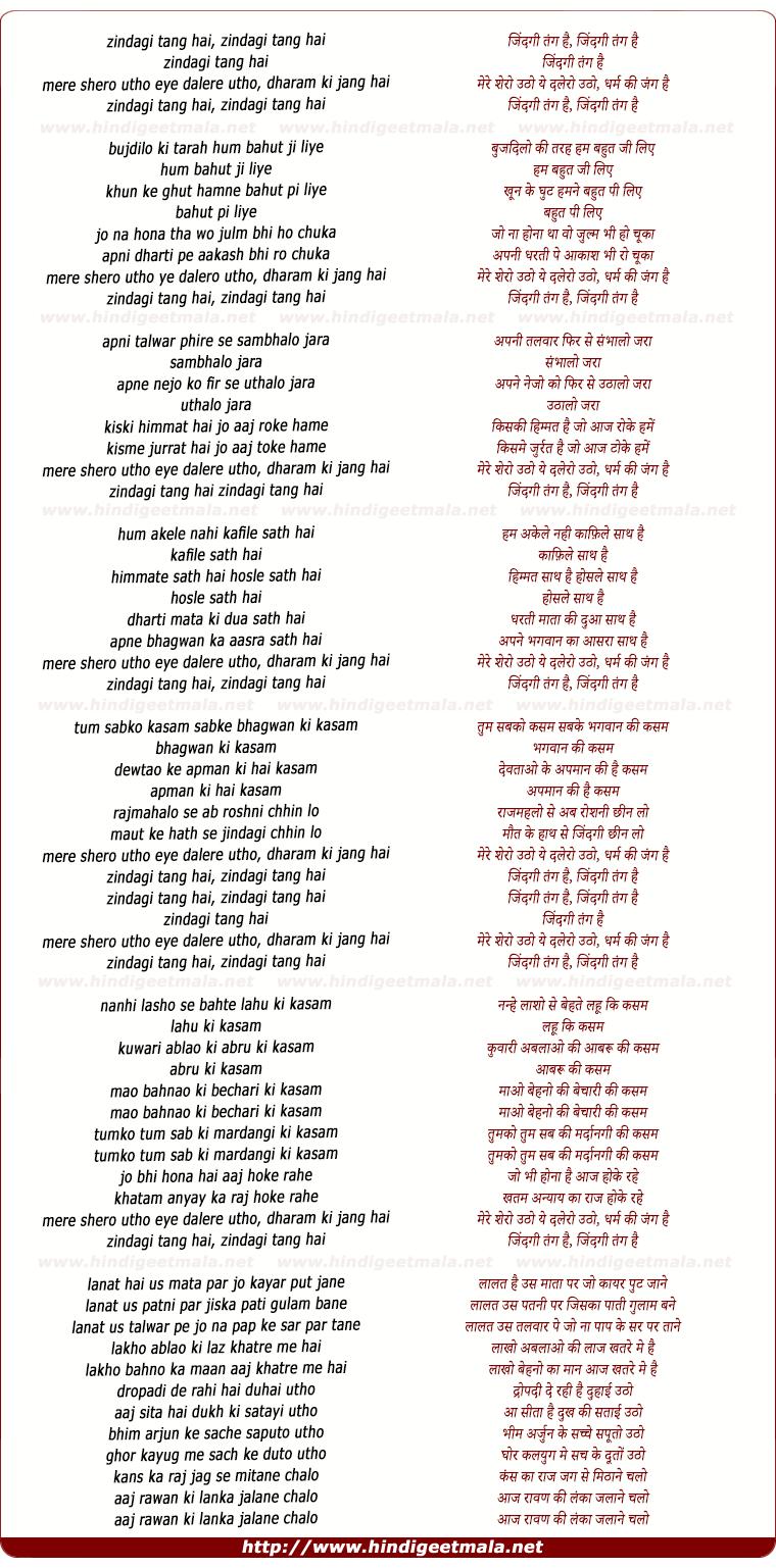 lyrics of song Zindagi Tang Hai Mere Shero Utho