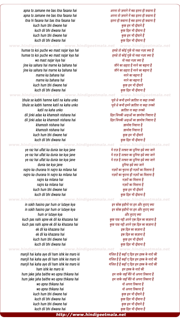 lyrics of song Apna To Zamane Me Bas Itna Fasana Hai