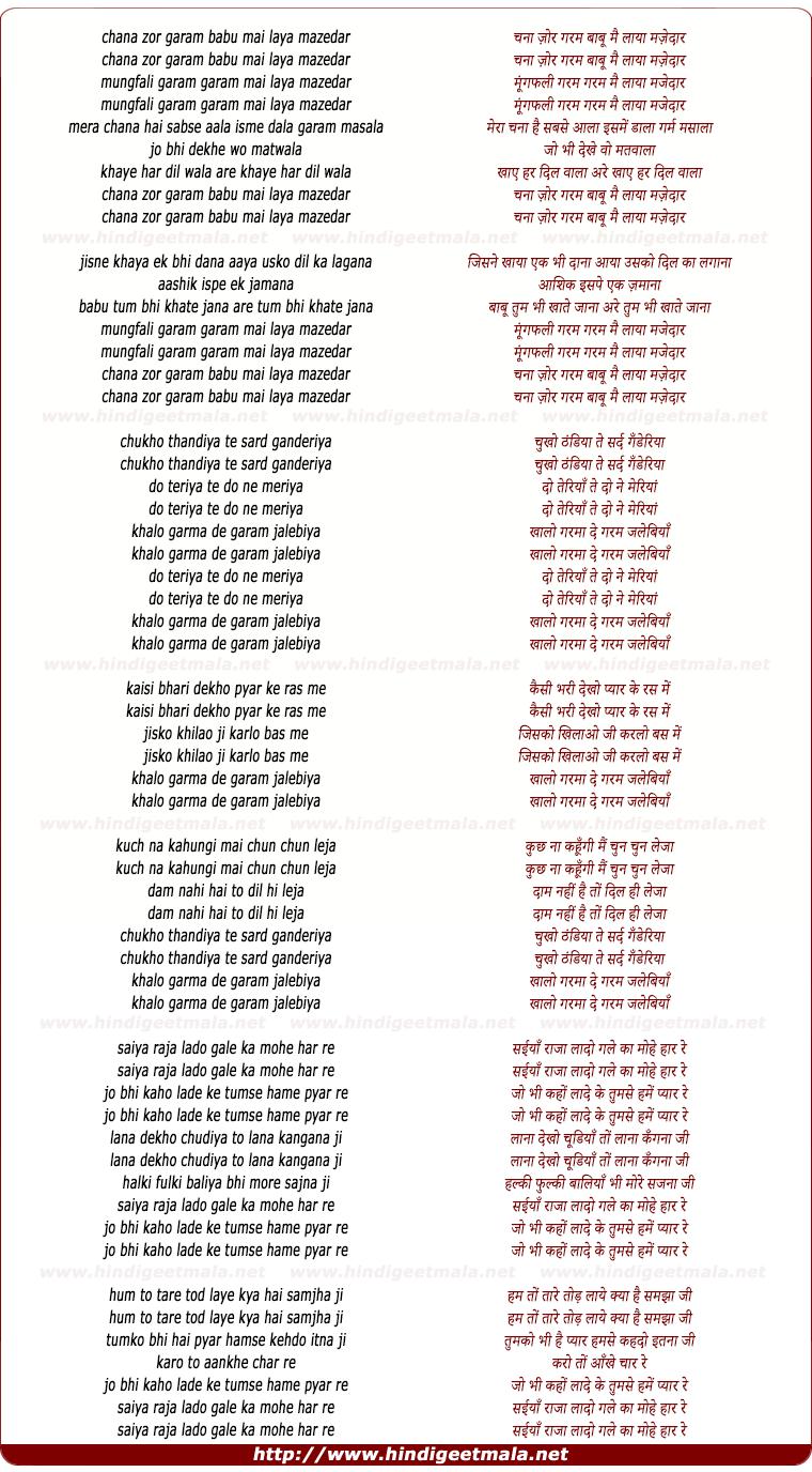lyrics of song Chana Zor Garam Babu Mai Laya Majhedar