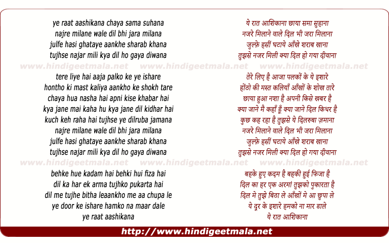 lyrics of song Ye Raat Aashiqana Chaya Sama Suhana