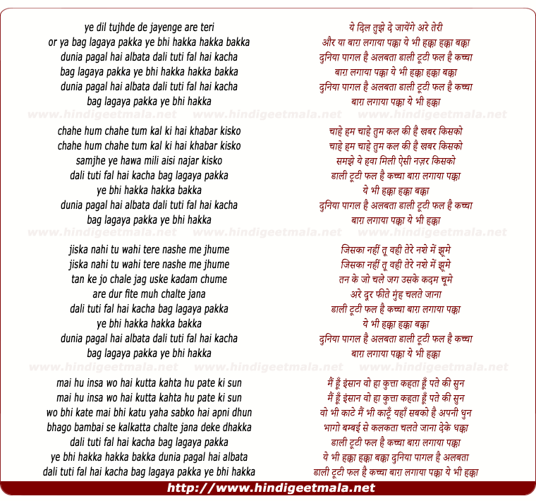 lyrics of song Ye Bhi Hakka Hakka Bakka