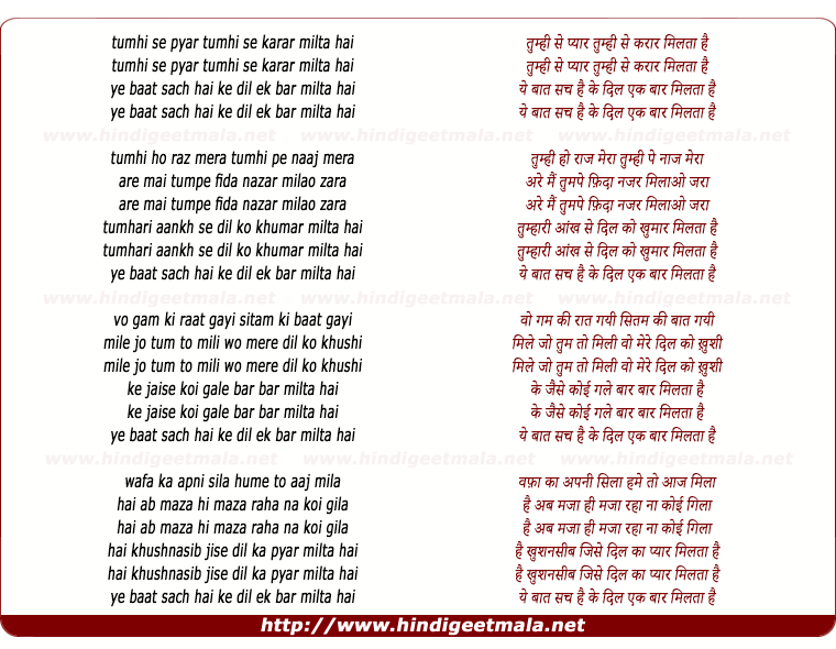 lyrics of song Tumhi Se Pyar Tumhi Se Qarar Milta Hai