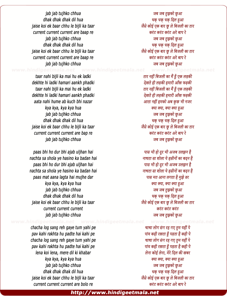 lyrics of song Jab Jab Tujhko Chhua Dhak Dhak Dil Hua