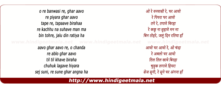 lyrics of song O Re Banwasi