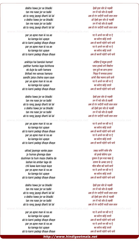 lyrics of song Dekho Hawa Jhor Badaki (Dhai Dhai)