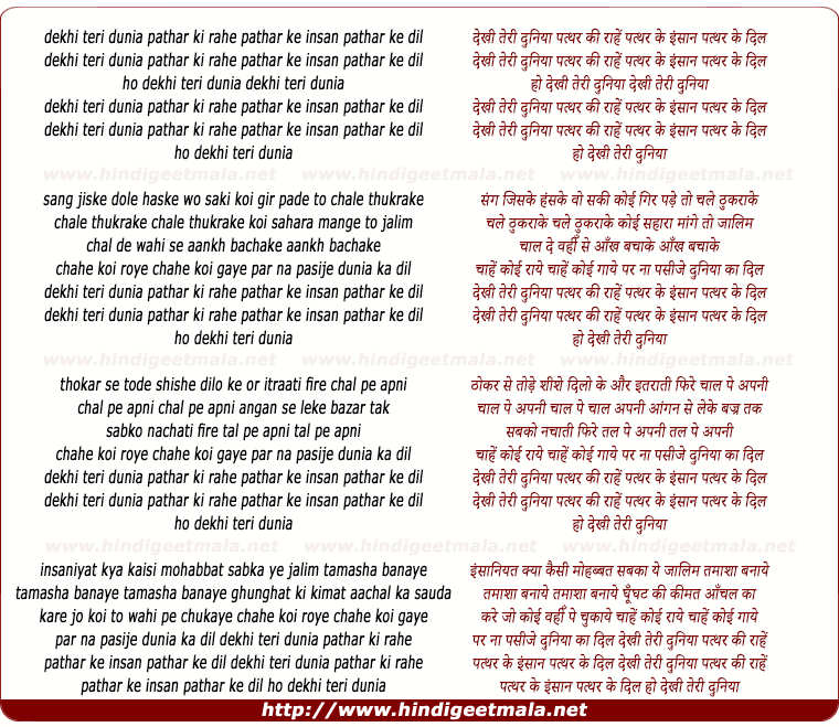 lyrics of song Dekhi Teri Duniya Pathar Ki Rahe