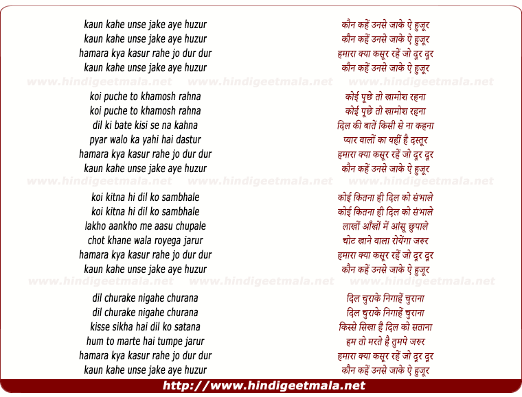lyrics of song Kaun Kahe Unse Jaa Ke Huzur