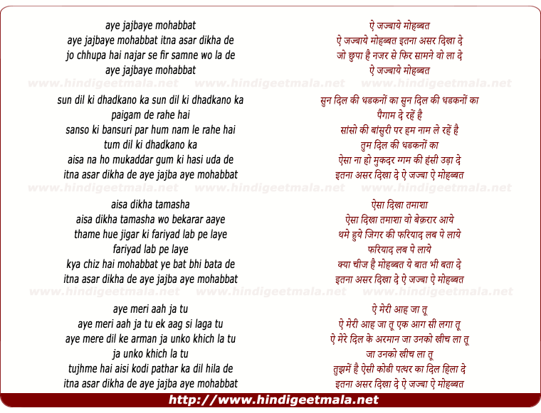 lyrics of song Ae Jazbaye Mohabbat Itna Asar Dikha De