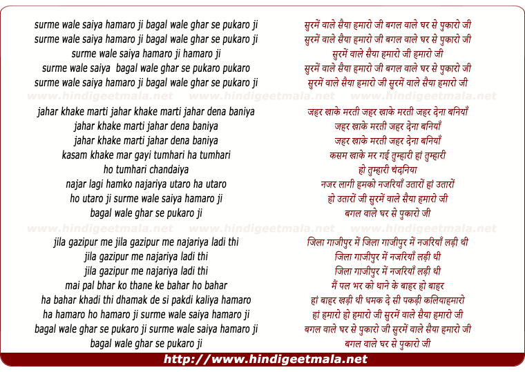 lyrics of song Surmeywaale Saiyya Hamaro Ji