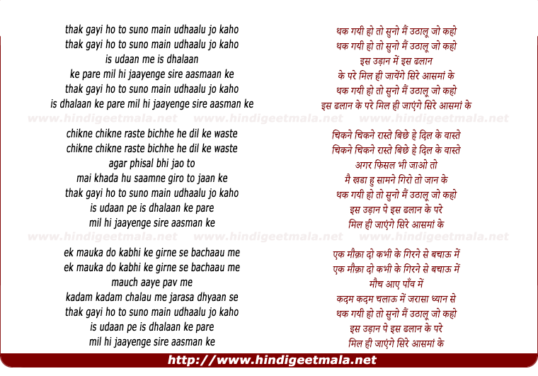 lyrics of song Thak Gayi Ho To