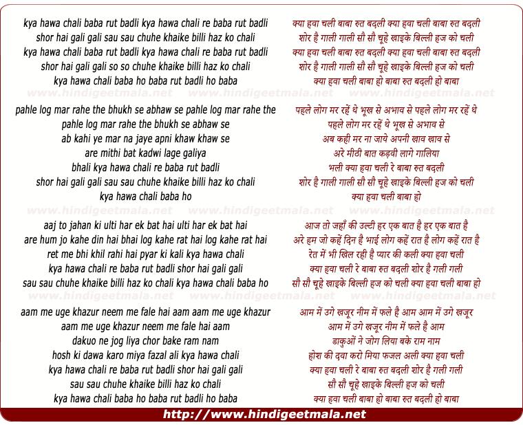 lyrics of song Kya Hawa Chali Baba Ritu Badli