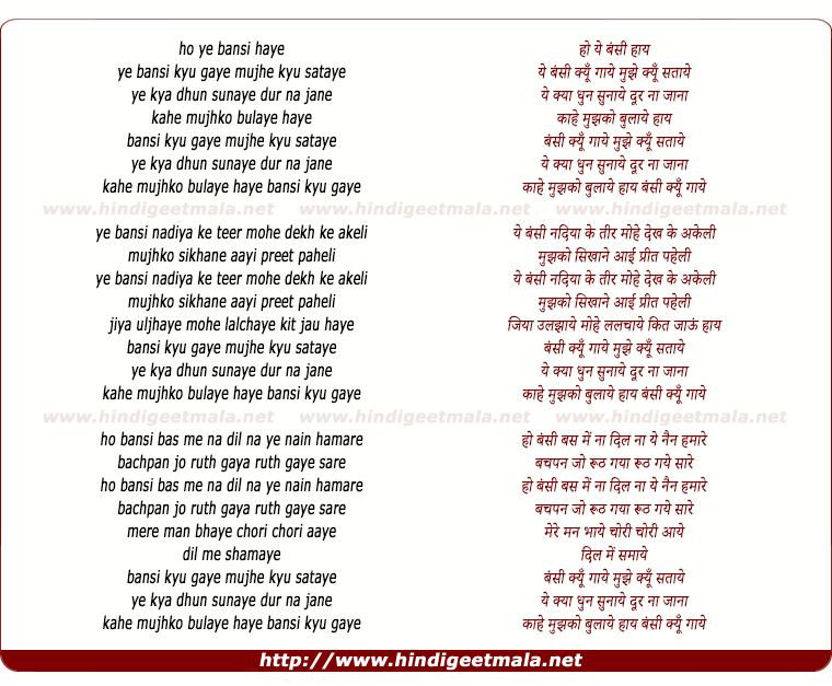 lyrics of song Ye Bansi Kyo Gaaye Mujhe Kyu Sataaye