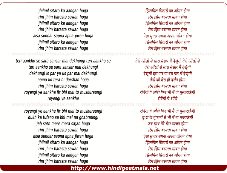lyrics of song Jhilmil Sitaro Ka Aangan Hoga - Female