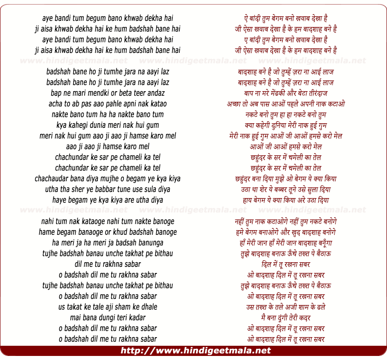 lyrics of song Aye Baandi Tum Begum Bano Khawab Dekha Hai