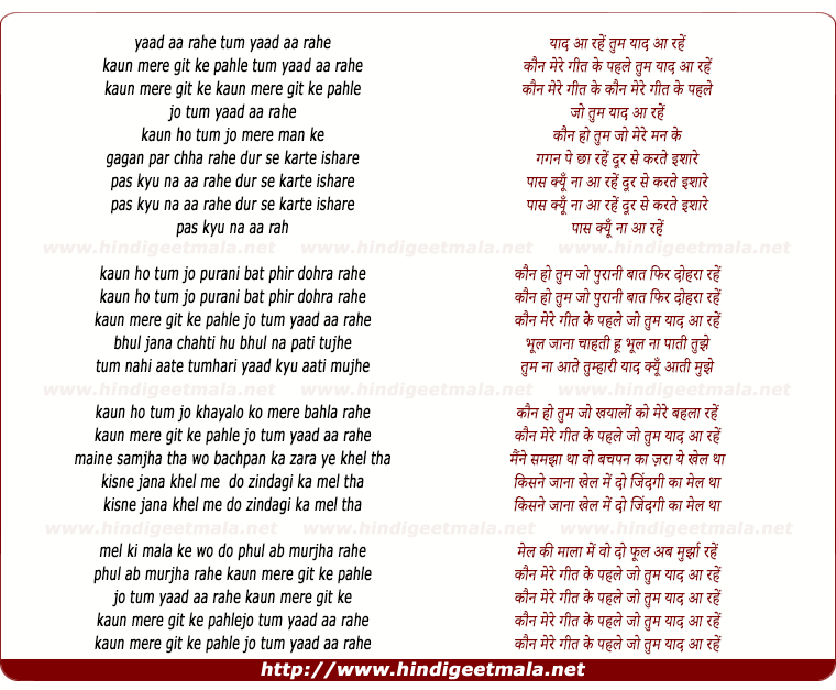 lyrics of song Tum Yaad Aa Rahe