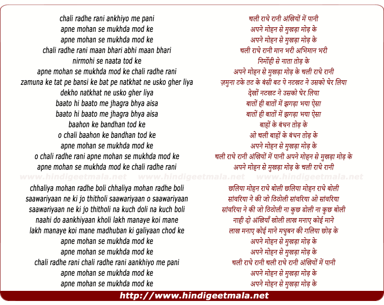lyrics of song Chali Radhe Rani Ankhiyo Me Paani