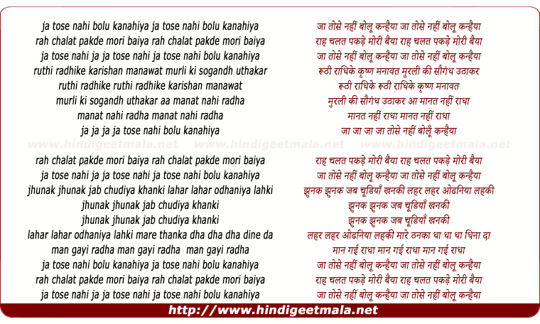 lyrics of song Jaa Tose Nahi Bolu Kanhaiya