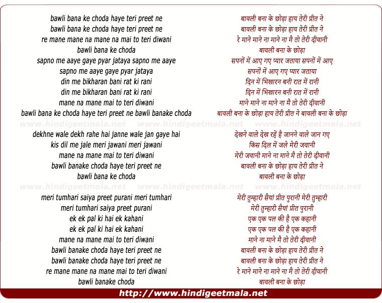 lyrics of song Bawali Bana Ke Chhoda Haye Teri Preet Ne