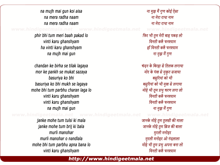 lyrics of song Na Mujh Mai Gun Koi Aisa Na Mera Radha Naam