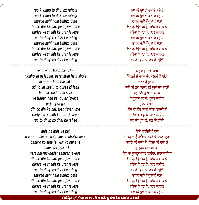 lyrics of song Rup Ki Dhup To Dhal Ke Rahegi