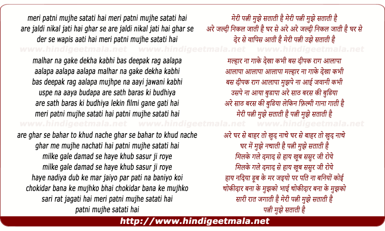 lyrics of song Meri Patni Mujhe Sataati Hai