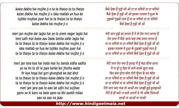 lyrics of song Kaise Dekha Hai Mujhe ji o Tha Tha Thiyo