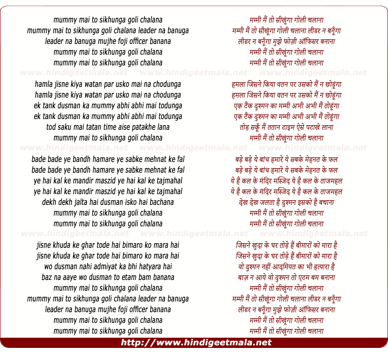 lyrics of song Mummy Mai To Sikhunga Goli Chalana
