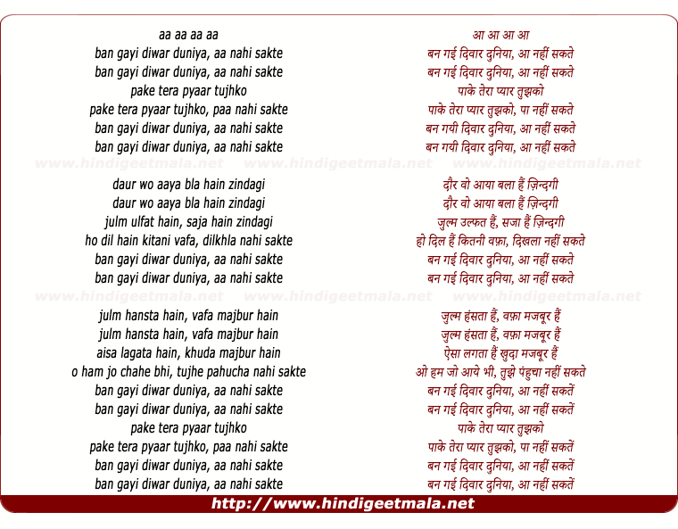 lyrics of song Ban Gayi Diwar Duniya