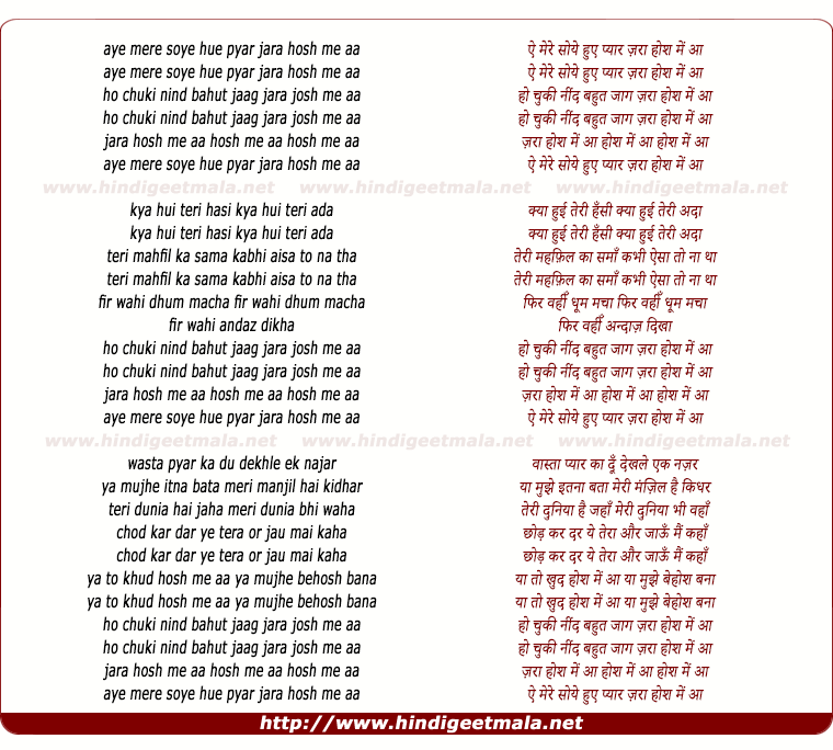 lyrics of song Aye Mere Soye Huye Pyar