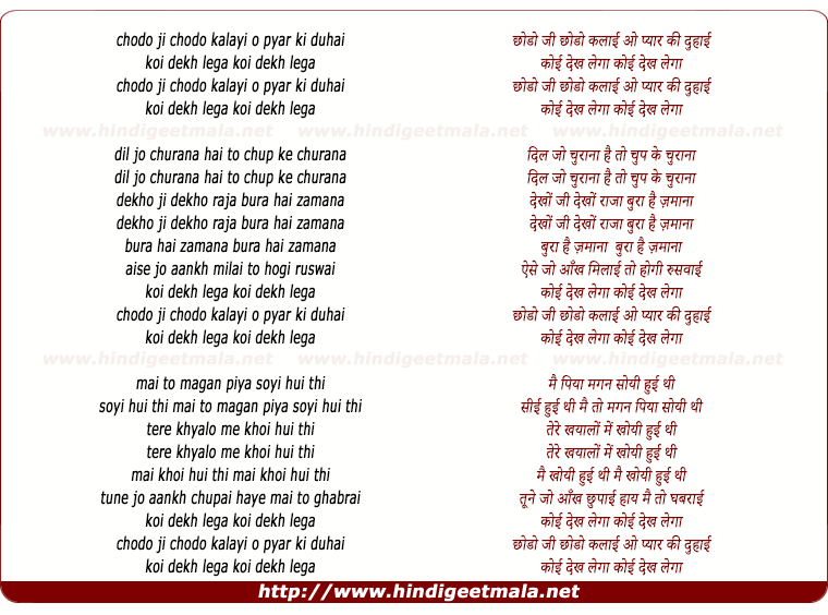 lyrics of song Chhodo Ji Chhodo Kalayi O Pyar Ki Duhayi