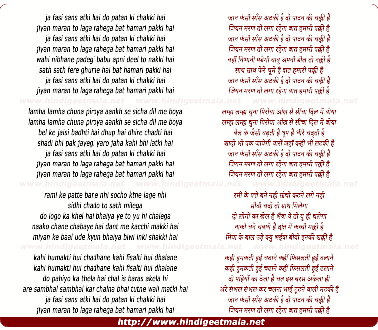 lyrics of song Baat Hamari Pakki Hai - 1