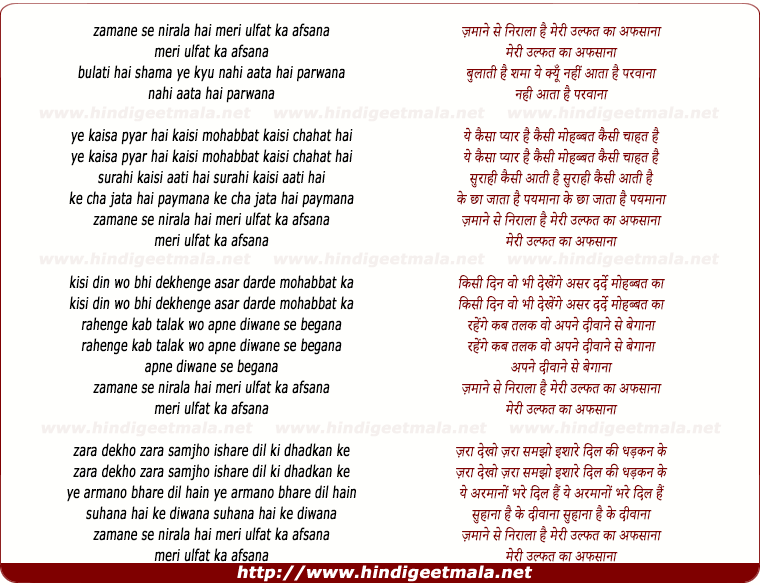 lyrics of song Zamane Se Nirala Hai Meri Ulfat Ka Afsana