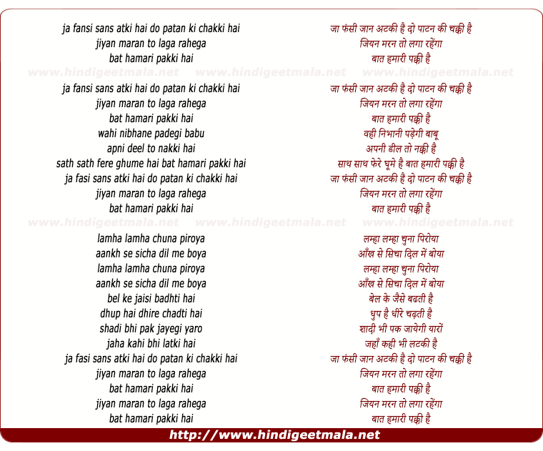 lyrics of song Baat Hamari Pakki Hai - 2