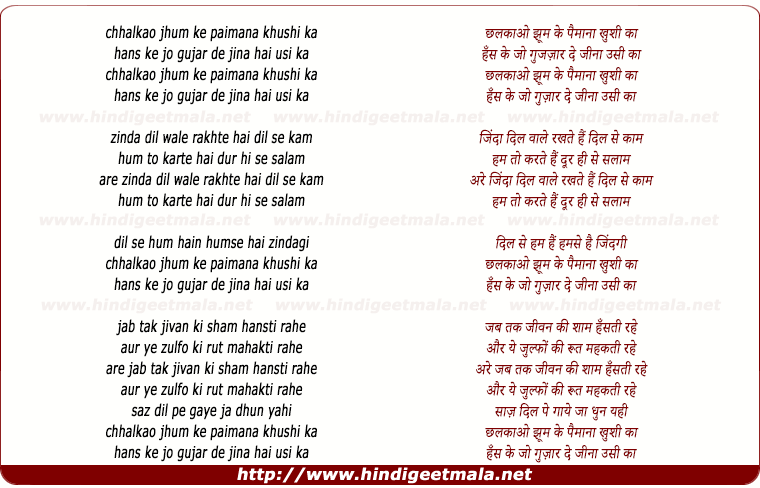 lyrics of song Chalkaao Jhum Ke Paimana Khushi Ka