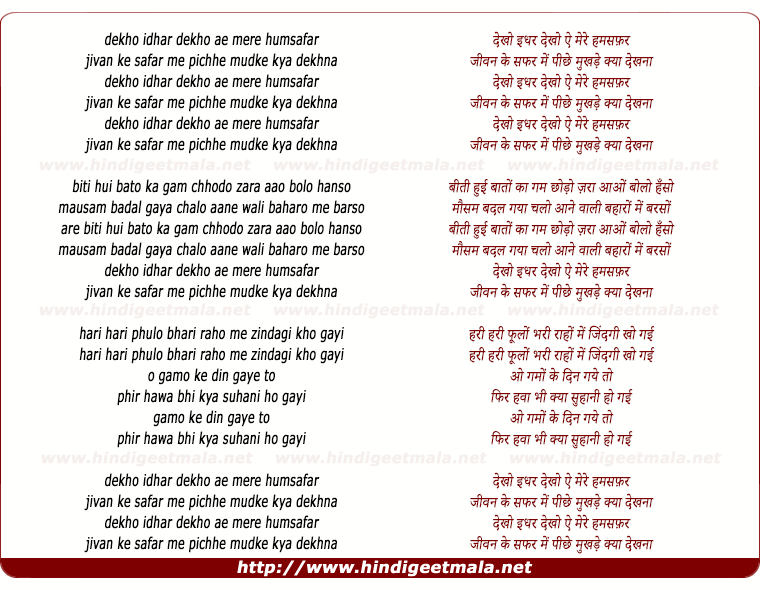 lyrics of song Dekho Idhar Dekho Ae Mere Humsafar