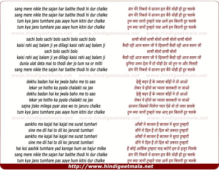 lyrics of song Sang Mere Nikle The Saajan Haar Gaye Re Thodi Hi Dur Chalke